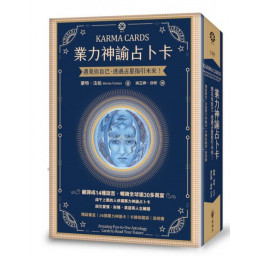 業力神諭占卜卡──遇見你自己‧透過占星指引未來!(精裝書盒+36張業力神諭卡+卡牌收藏袋+說明書) 橡樹林文化蒙特.法柏(MONTE FARBER) 七成新 G-6308