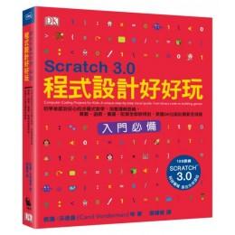 Scratch 3.0程式設計好好玩:初學者感到安心的步驟式教學,培養邏輯思維,算數、遊戲、畫圖、配樂全都辦得到,英國DK出版社最新全球版 小麥田凱蘿.沃德曼(Carol Vorderman)、喬恩.伍德考 七成新 G-6292