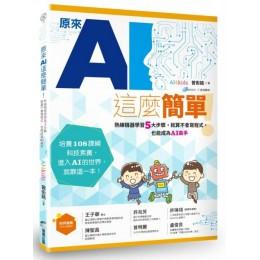 原來AI這麼簡單!:熟練機器學習5大步驟,就算不會寫程式,也能成為AI高手 商周出版AI4kids、曾衒銘 七成新 G-6353