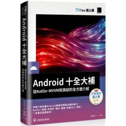Android十全大補:從Kotlin、MVVM到測試的全方面介紹(iT邦幫忙鐵人賽系列書) 博碩文化林俊廷 七成新 G-6335
