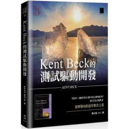 Kent Beck的測試驅動開發:案例導向的逐步解決之道 博碩文化Kent Beck 七成新 G-6372