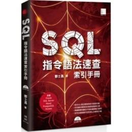 SQL指令語法速查索引手冊(支援Oracle、SQL Server、Mysql、PostgreSQL、Access) 博碩文化酆士昌 七成新 G-6411