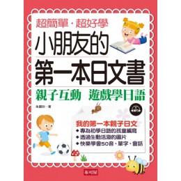 小朋友的第一本日文書:親子互動‧遊戲學日文(附MP3) 布可屋朱讌欣 七成新 G-6435