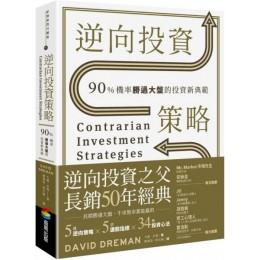 逆向投資策略:90%機率勝過大盤的投資新典範 商周出版大衛.卓曼(David Dreman) 七成新 G-6440