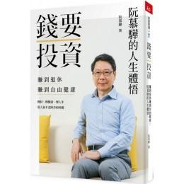 要投資‧賺到退休‧賺到自由健康:阮慕驊的人生體悟 天下雜誌阮慕驊 七成新 G-6444