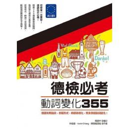 德檢必考動詞變化355:德語常用動詞,各種形式、時態表格化,完全掌握動詞變化! 樂思文化林佳慧、Kevin Chiang、樂思編譯組 七成新 G-6450
