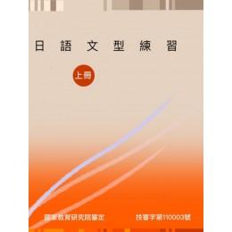 日語文型練習(上冊) 豪風日語陳乃慈 七成新 G-6455