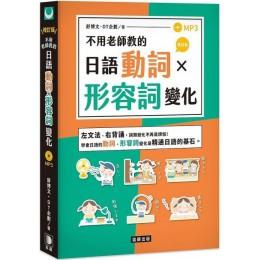 不用老師教的日語動詞X形容詞變化增訂版(附MP3) 笛藤出版舒博文、DT企劃 七成新 G-6456