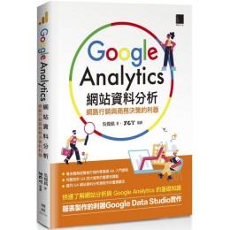 Google Analytics網站資料分析:網路行銷與商務決策的利器 博碩文化吳燦銘 七成新 G-6462