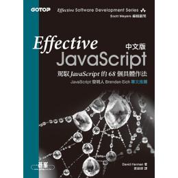 Effective JavaScript 中文版 | 駕馭 JavaScript 的 68 個具體作法 (Effective JavaScript: 68 Specific Ways to Harness the Power of JavaScript) 碁峰資訊David Herman 七成新 G-6485
