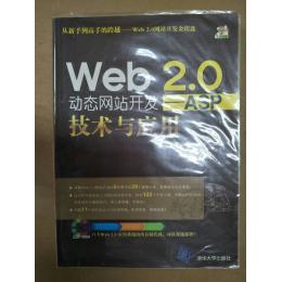 贈品_WEB2.0動態網站技術開發-ASP 無名 五成新 G-6501