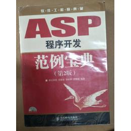 贈品_ASP程序開發範例寶典 四成新 G-6502