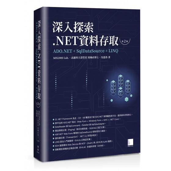 深入探索 .NET 資料存取:ADO.NET + SqlDataSource + LINQ(第二版) 博碩文化MIS2000 Lab.、周棟祥 博士、吳進魯 七成新 G-6489