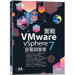 實戰VMware vSphere 7部署與管理 碁峰資訊顧武雄 七成新 G-6505