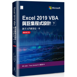 Excel 2019 VBA與巨集程式設計:新手入門就靠這一本(下)最新修訂版 博碩文化Bill Jelen、Tracy Syrstad 七成新 G-6510