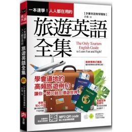 一本速學!人人都在用的旅遊英語全集 含章許豪 七成新 G-6529