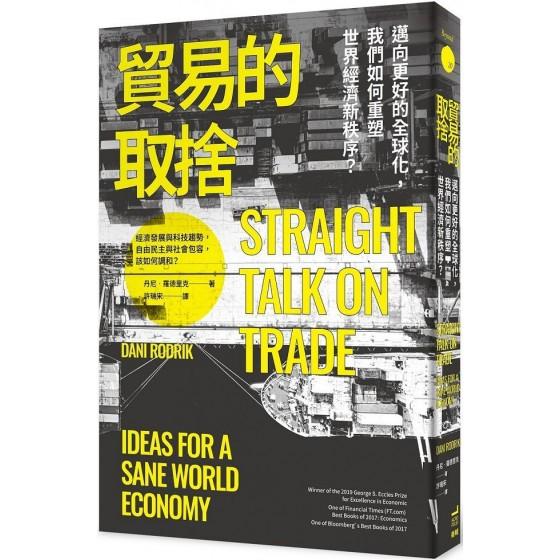 貿易的取捨:邁向更好的全球化,我們如何重塑世界經濟新秩序? 衛城丹尼‧羅德里克(Dani Rodrik) 七成新 G-6521