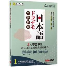 生活情境日本語(1)N5(全新增修版)書+朗讀MP3+別冊 希伯崙LiveABC編輯群 七成新 G-6524