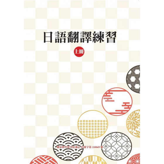 日語翻譯練習(上冊) 豪風日語蔡錦雀、黃郁芳 七成新 G-6573