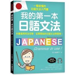 我的第一本日語文法:一看就懂的日語文法入門書,適用完全初學、從零開始的日語文法學習者!(附QR碼線上音檔) 國際學村五十嵐幸子 七成新 G-6572