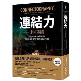 連結力:未來版圖 超級城市與全球供應鏈,創造新商業文明,翻轉你的世界觀 Connectography: Mapping the Future of Global Civilization 聯經出版公司 帕拉格‧科納 七成新 G-6596
