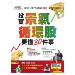 優渥誌:投資景氣循環股要懂30件事(再版) 予恒文化有限公司(大樂)財經企管 七成新 G-6584
