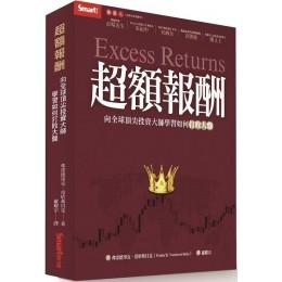 超額報酬:向全球頂尖投資大師學習如何打敗大盤 Smart智富弗雷德里克.范哈弗貝克(Frederik Vanhaverb 七成新 G-6622