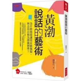 黃渤說話的藝術:為什麼他能讓周星馳佩服、林志玲以他為擇偶標準? 大是文化劉瑞江 七成新 G-6628