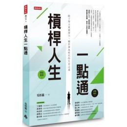 槓桿人生一點通:除了努力更要借力,屬於渾沌時代的生存之道 時報出版吳桂龍 七成新 G-6650
