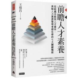 前瞻人才素養:從組織功能到人才資本,高階人力資源管理者都在修的七大關鍵職能 時報出版王遐昌 七成新 G-6651