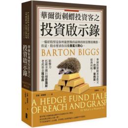 華爾街刺蝟投資客之投資啟示錄(二版) 大牌巴頓.畢格斯(Barton Biggs) 七成新 G-6664