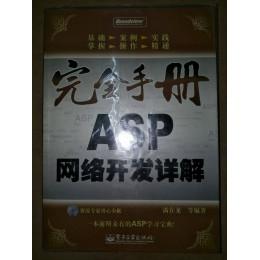 贈品_完全手冊ASP網路開發詳解 電子工業出版社 七成新 G-6666