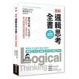 圖解 邏輯思考全書:職場必備一生受用!深度思考、清楚表達,解決問題的思維與應用 商周出版西村克己 七成新 G-6679