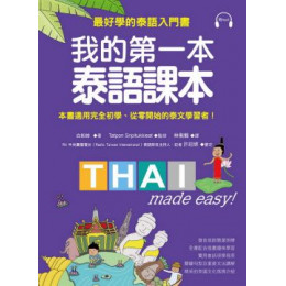 我的第一本泰語課本:最好學的泰語入門書(隨書附標準發音MP3) 國際學村白知姈 七成新 G-6667