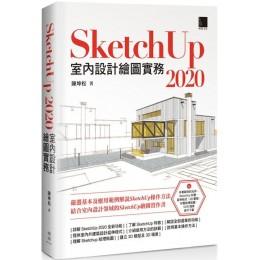 SketchUp 2020室內設計繪圖實務 博碩文化陳坤松 七成新 G-6696