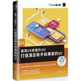 善用UX來提升UU:打造滿足新手和專家的UI(iT邦幫忙鐵人賽系列書) 博碩文化余虹儀 七成新 G-6697