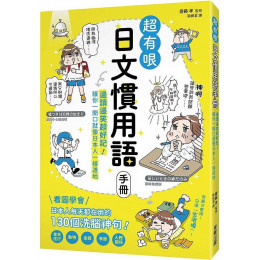 超有哏日文慣用語手冊:邊讀邊笑超好記!讓你一開口就像日本人一樣道地 台灣東販齋藤 孝(監修) 七成新 G-6701