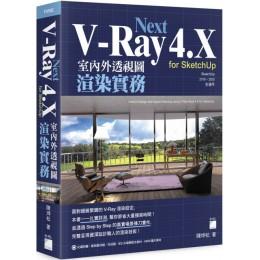 V-Ray Next 4.X for SketchUp 室內外透視圖渲染實務 旗標陳坤松 七成新 G-6695