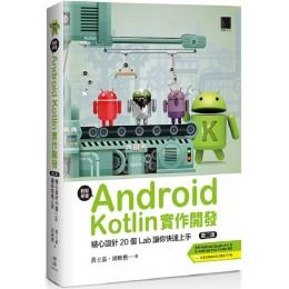 輕鬆學會Android Kotlin實作開發:精心設計20個Lab讓你快速上手 博碩文化黃士嘉、周映樵 七成新 G-6711