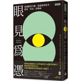 眼見為憑:從眼睛到大腦,從感知到思考,探索「看見」的奧祕 時報出版理查‧馬斯蘭(Richard Masland) 七成新 G-6705