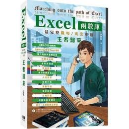Excel函數庫最完整職場商業應用王者歸來 深智數位洪錦魁 七成新 G-6712