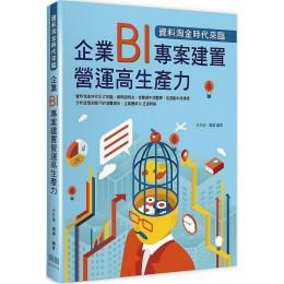 資料淘金時代來臨:企業BI專案建置營運高生產力 深智數位王文信、楊揚 七成新 G-6721