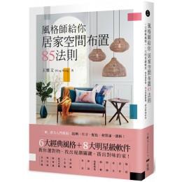 風格師給你居家空間布置85法則:6大經典風格+8大明星級軟件,教你選對物,找出規劃關鍵,搭出對味的家 原點出版王雅文(Wing Wang) 七成新 G-6734