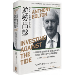 逆勢出擊:安東尼波頓的投資攻略,一位被譽為「歐洲股神」的傳奇操盤手,如何在市場主流中狙擊轉機股? 大牌安東尼.波頓(Anthony Bolton) 七成新 G-6732