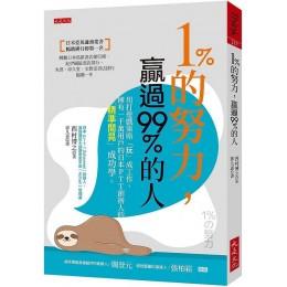 1%的努力,贏過99%的人:用打遊戲策略「玩」成工作,擁有一千萬用戶的日本PTT 創辦人的「精準閒晃」成功學。 大是文化西村博之 七成新 G-6724