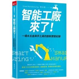 智能工廠來了!一場水五金與手工具的創新實驗紀錄 天下雜誌陳泳翰 七成新 G-6715