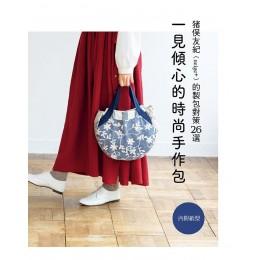 一見傾心的時尚手作包:俣友紀(neige+)的製包對策26選 雅書堂俣友紀(neige+) 七成新 G-6736