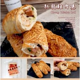 低溫配送_品名:紅龍美式起司雞肉捲 七成新 G-6760