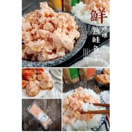 低溫配送_產品名稱:富豐熱燻鮭魚丁 全新 G-6761