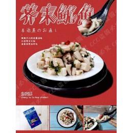 低溫配送_產品名稱:芥末魷魚 全新 G-6759